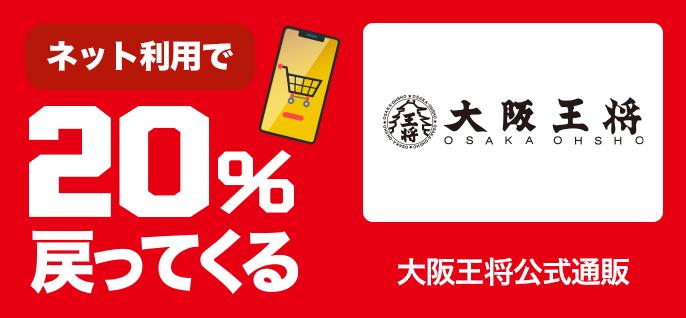 ネット利用で20%戻ってくる 大阪王将公式通販