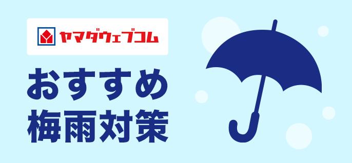 ヤマダウェブコム おすすめ梅雨対策