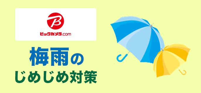ビックカメラ.com 梅雨のじめじめ対策