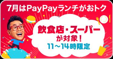 7月はPayPayランチがおトク 飲食店・スーパーが対象!11~14限定