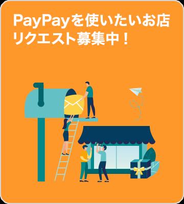 PayPayを使いたいお店 リクエスト募集中!