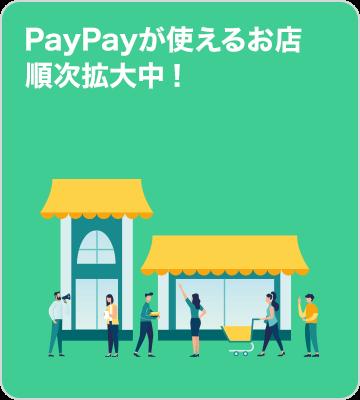 PayPayを使いたいお店募集中!