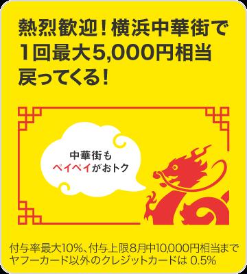 熱烈歓迎!横浜中華街で1回最大5,000円相当戻ってくる!