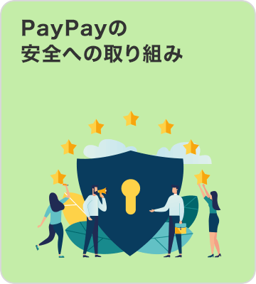 PayPayの安全への取り組み