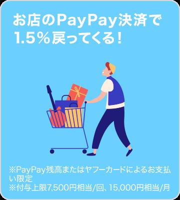 PayPay決済で最大1.5%戻ってくる!