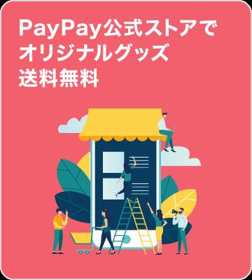 PayPay公式ストア