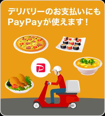 デリバリーのお支払いにもPayPayが使えます!