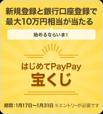 新規登録と銀行口座登録で最大10万円相当が当たる