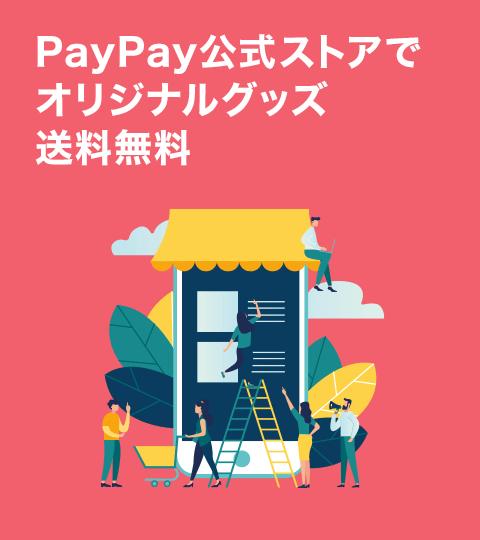 PayPay公式ストアでオリジナルグッズ 送料無料