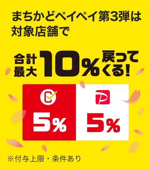 まちかどペイペイ第3弾は対象店舗で合計最大10%戻ってくる!