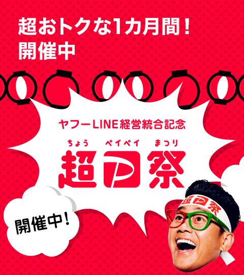 超おトクな1カ月間!開催中 ヤフーLINE経営統合記念 超ペイペイ祭