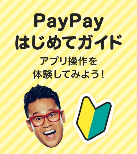 PayPayはじめてガイド アプリ操作を体験してみよう!