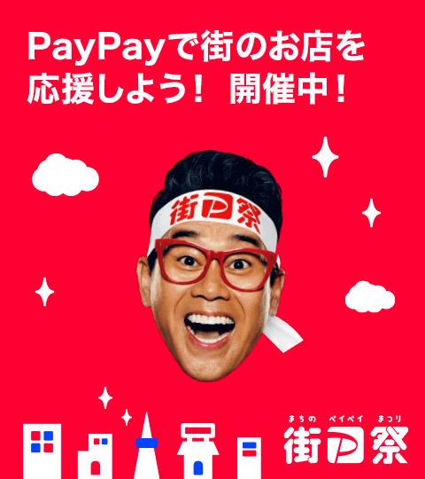 PayPayで街のお店を応援しよう! 開催中!