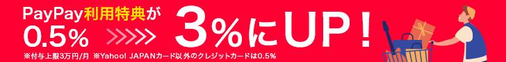 PayPay利用特典が0.5%から3%にUP!