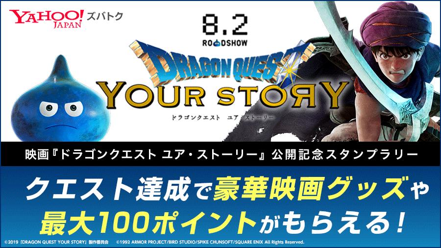 映画『ドラゴンクエスト ユア・ストーリー』公開記念スタンプラリー クエスト達成で豪華映画グッズや最大100ポイントがもらえる!