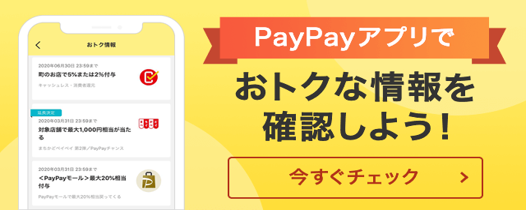 PayPayアプリでおトクな情報を確認しよう!今すぐチェック