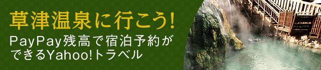 草津温泉に行こう!