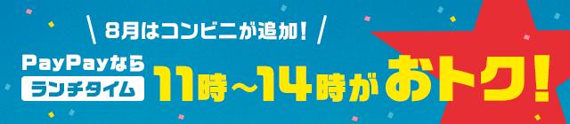 8月はコンビニが追加!PayPayならランチタイム11時〜14時がおトク!
