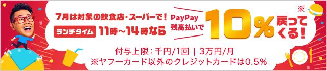 7月は対象の飲食店・スーパーで!11時〜14時ならPayPay残高払いで10%戻ってくる!