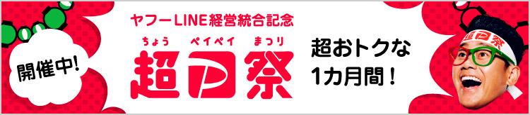 超PayPay祭 超おトクな1カ月間!