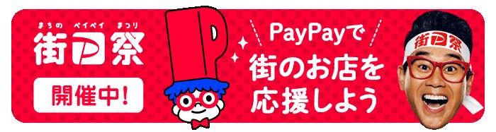 街のPayPay祭 PayPayで街のお店を応援しよう 開催中!