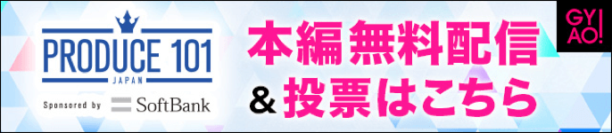 PRODUCE 101 JAPAN 本編無料配信&投票はこちら