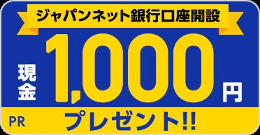 ジャパンネット銀行口座開設 現金1,000円プレゼント!!
