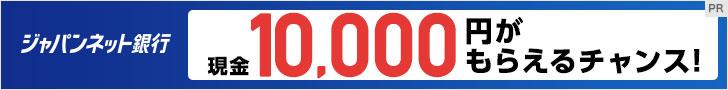 ジャパンネット銀行 現金10,000円もらえるチャンス!