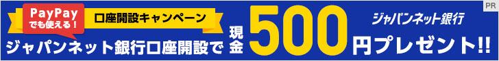 ジャパンネット銀行 口座開設キャンペーン PayPayでも使える!ジャパンネット銀行口座開設で現金500円プレゼント!!