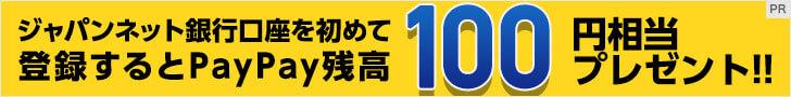 ジャパンネット銀行口座を初めて登録するとPayPay残高100円相当プレゼント!!