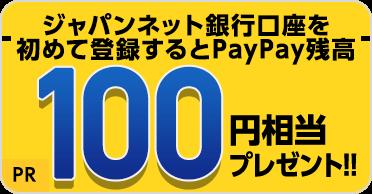 ジャパンネット銀行口座を初めて登録するとPayPay残高100円相当プレゼント