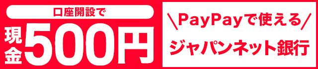 口座開設で現金500円 PayPayで使える ジャパンネット銀行
