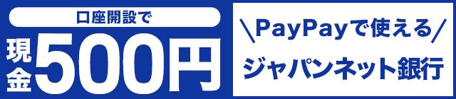 PayPayで使える ジャパンネット銀行 口座開設&登録で現金500円