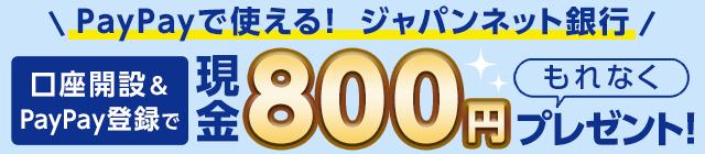 PayPayで使える! ジャパンネット銀行 口座開設&PayPay登録で現金800円もれなくプレゼント!