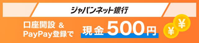 ジャパンネット銀行 口座開設&PayPay登録で現金500円
