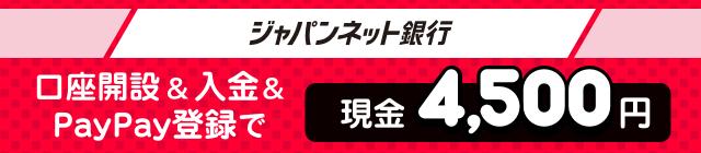 ジャパンネット銀行 口座開設&入金&PayPay登録で現金4,500円