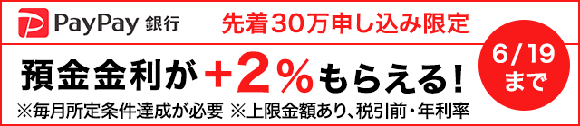 PayPay銀行 先着30万申し込み限定 預金金利が+2%もらえる!