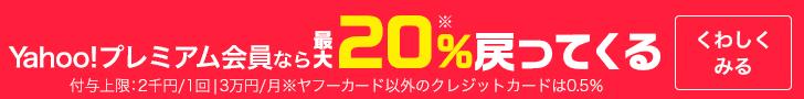 Yahoo!プレミアム会員なら最大20%戻ってくる くわしくみる