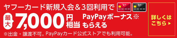 ヤフーカード新規入会&3回利用で最大7,000円相当PayPayボーナスもらえる