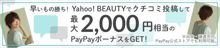 早いもの勝ち!Yahoo! BEAUTYでクチコミ投稿して最大2,000円相当のPayPayボーナスをGET!