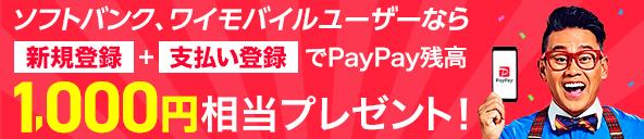 ソフトバンク、ワイモバイルユーザーなら支払い方法の設定で500円相当あげちゃう!