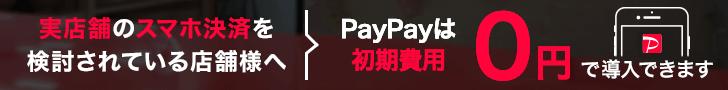 実店舗のスマホ決済を検討されている店舗様へ PayPayは初期費用0円で導入できます