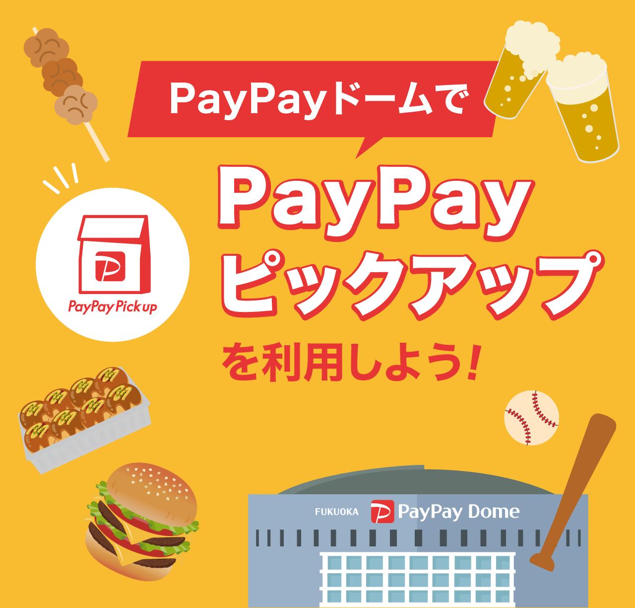 PayPayドームでPayPayピックアップを利用しよう!