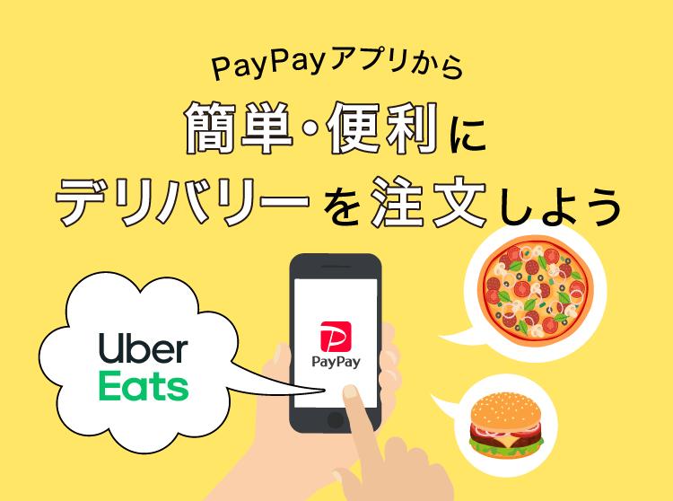 PayPayアプリから簡単・便利にデリバリーを注文しよう