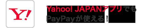 Yahoo! JAPANアプリでもPayPayが使える!