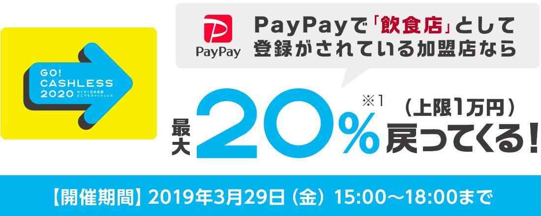 「PayPayで「飲食店」として登録がされている加盟店なら最大20%戻ってくる!(上限1万円)」