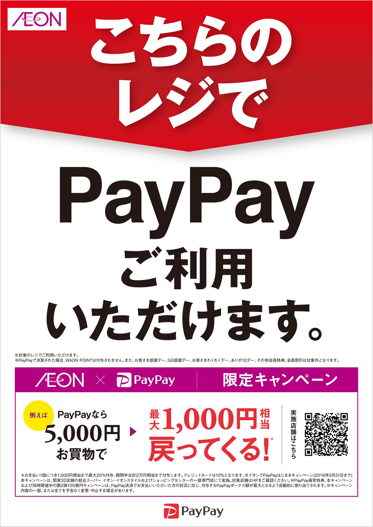 端末 の お知らせ から 異なる の アクセス アカウント の Paypay