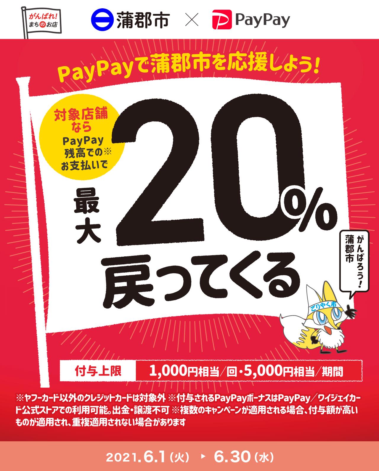 PayPayで蒲郡市を応援しよう! 対象店舗ならPayPay残高でのお支払いで最大20%戻ってくる