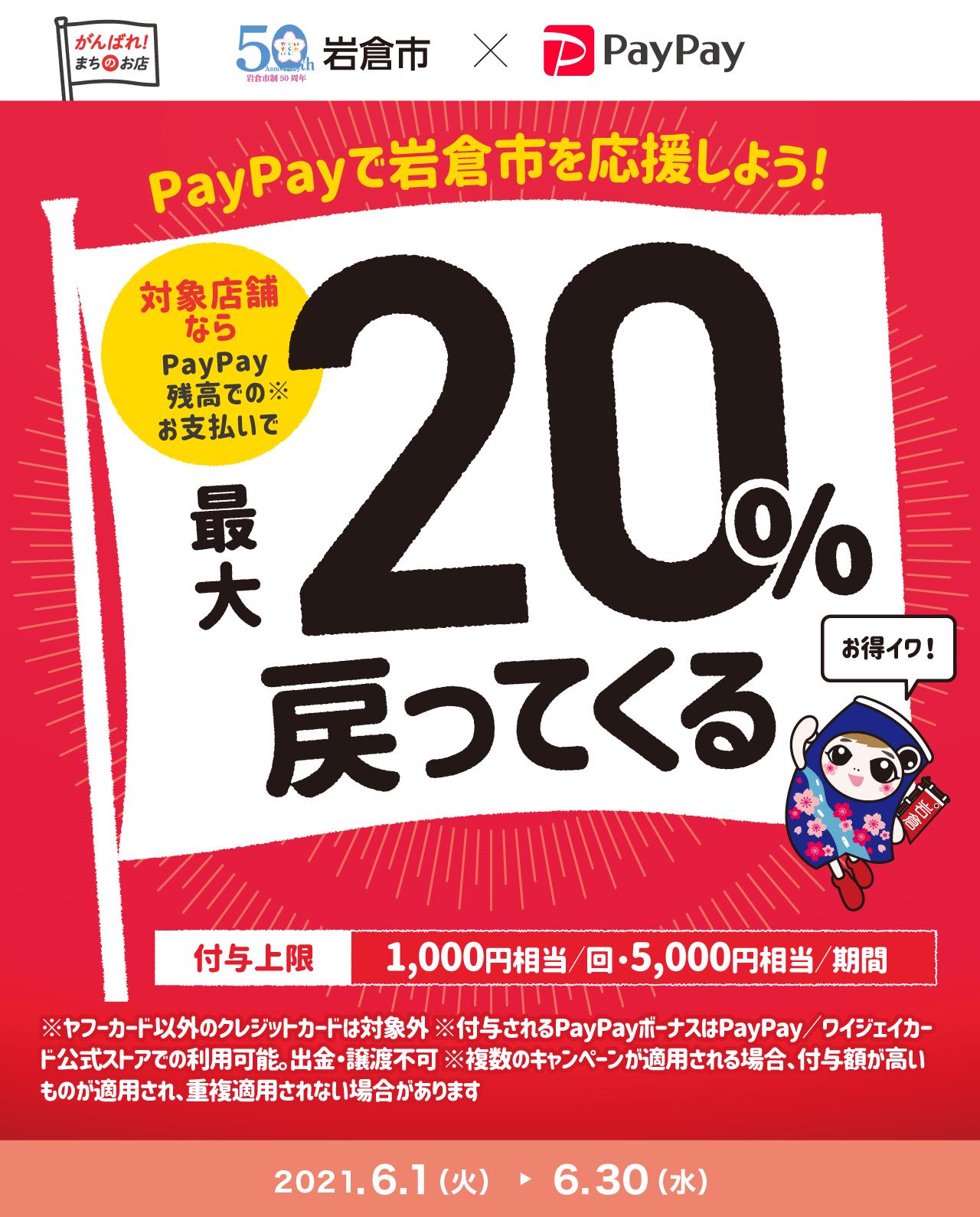 PayPayで岩倉市を応援しよう! 対象店舗ならPayPay残高でのお支払いで最大20%戻ってくる