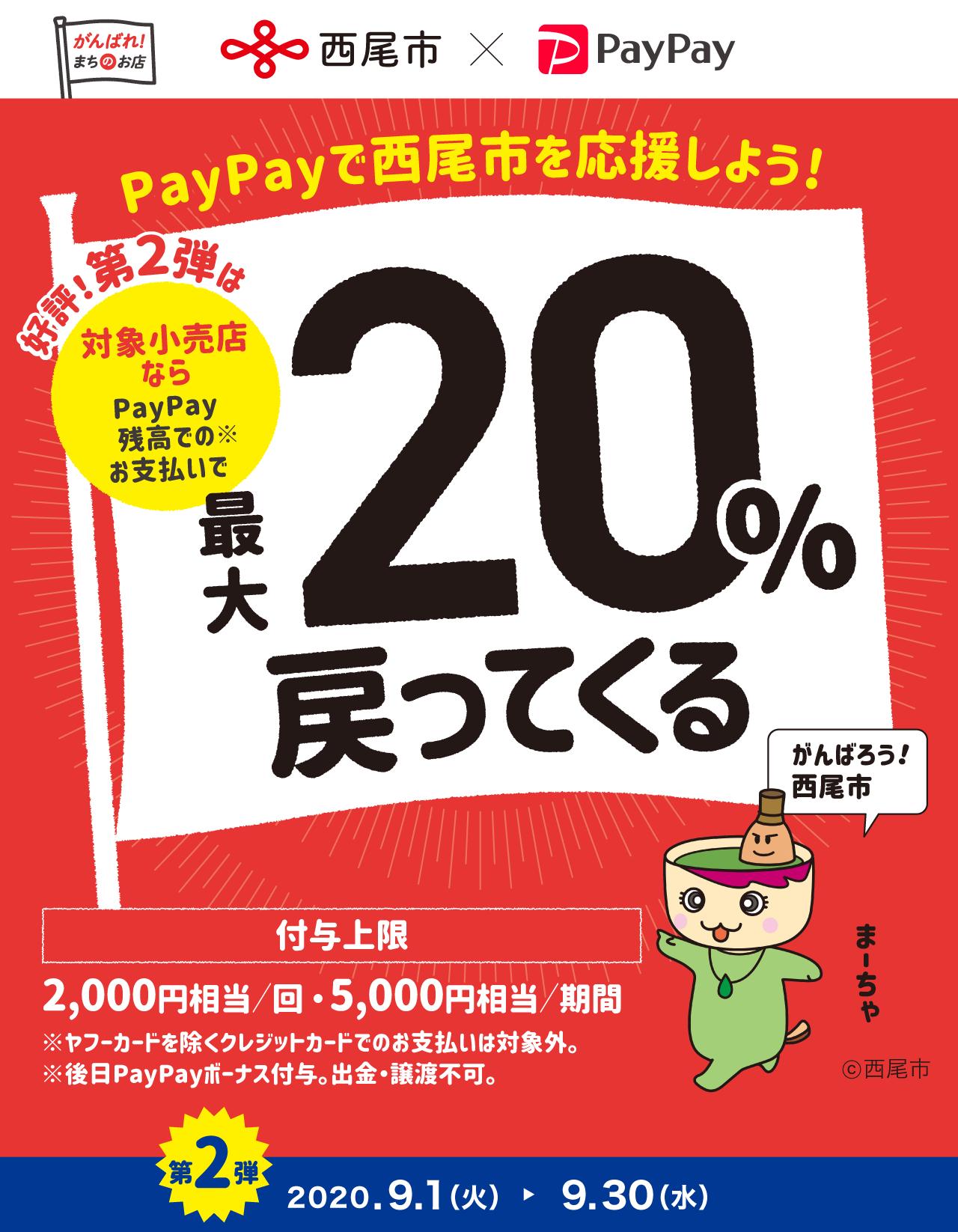 PayPayで西尾市を応援しよう! 好評!第2弾は 対象小売店ならPayPay残高でのお支払いで最大20%戻ってくる